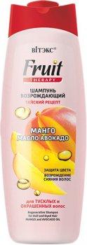 Шампунь Витекс Fruit Therapy Манго и масло авокадо для тусклых и окрашенных волос 515 мл (4810153029027)