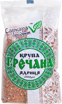 Крупа гречневая Саркара продукт ядрица 1 кг (4820160760325_4820160760455)