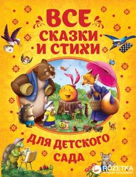 Все сказки и стихи для детского сада (9785353086079)