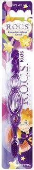 Зубная щетка R.O.C.S. Kids для детей от 3 до 7 лет Фиолетовая (4607152730500_violet)