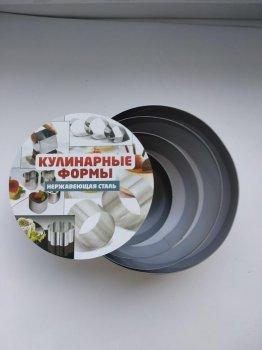 Комплект форм круглих Кайс Кільце (100011)