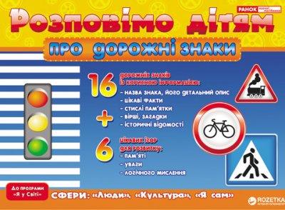 Розповімо дітям Про дорожні знаки Ранок (4823076112790) (13107012У)