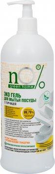 Эко гель для мытья посуды nO% Green Home с горчицей 1 л (4823080002735)