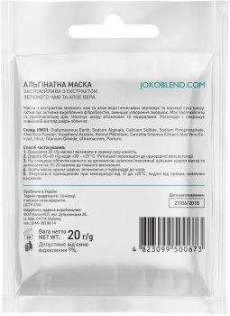 Альгинатная маска Joko Blend успокаивающая с экстрактом зеленого чая и алоэ вера 20 г (4823099500673/4823109401877)