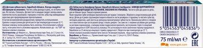 Зубная паста Аквафреш Эдванс (9-13 лет) 75 мл (5054563045836)