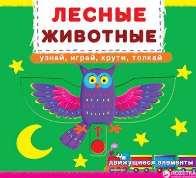 Книжка с механизмом. Первая cказка с движущимися элементами. Лесные животные. Узнай, играй, крути, толкай (9789669367518)
