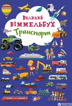 Книга-картонка Великий виммельбух. Транспорт (9789669368195)
