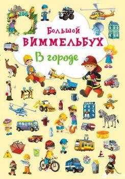 Книга-картонка Большой виммельбух. В городе (9789669367846)