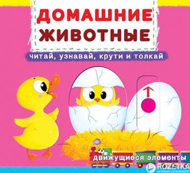Книжка с механизмом. Первая cказка с движущимися элементами. Домашние животные. Читай, узнавай, крути, толкай (9789669367761)