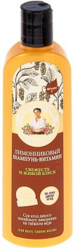Шампунь-вітамін Рецепты Бабушки Агафьи Лимонниковий Свіжість і живий блиск 280 мл (4744183017221)