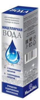 Міцелярна вода Медикомед з гіалуроновою кислотою і колоїдним сріблом 250 мл (4605108004736)