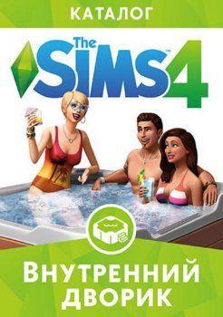 The Sims 4: Внутренний дворик. DLC (дополнение) для ПК (PC-KEY, русская версия, электронный ключ в конверте)