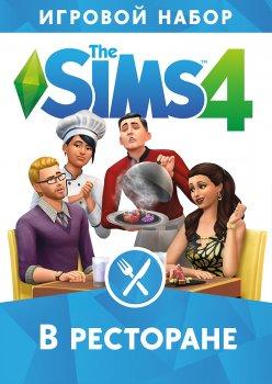 The Sims 4: В ресторане. DLC (дополнение) для ПК (PC-KEY, русская версия, электронный ключ в конверте)