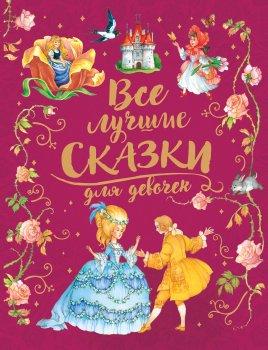 Все лучшие сказки для девочек - Андерсен Х-К., Гримм В. и Я., Перро Ш. и др. (9785353092490)