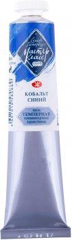 Краска темперная Невская палитра Мастер-класс Кобальт синий 46 мл (4607010580889)