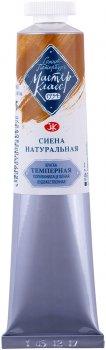 Краска темперная Невская палитра Мастер-класс Сиена натуральная 46 мл (4607010580957)