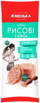 Упаковка хлебцов рисовых Жменька с киноа 32 г х 15 шт (4820152182333)