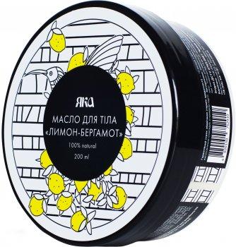 Масло для тела Яка Бергамот-Лимон 200 мл (4820150752910)