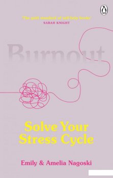 Burnout. Solve Your Stress Cycle (1118664)