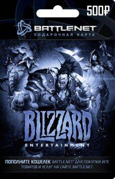 Blizzard Battle.net поповнення гаманця: Карта оплати 500 руб. (конверт)