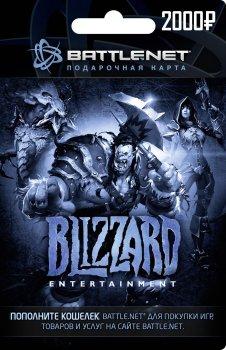 Blizzard Battle.net поповнення гаманця: Карта оплати 2000 руб. (конверт)