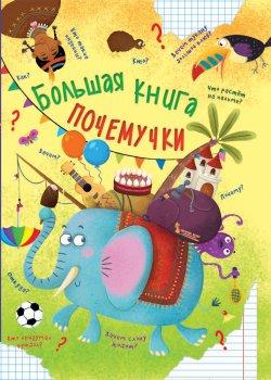 Большая книга почемучки (9789669368621)