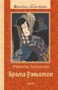 Брама Расьомон - Акутагава Рюноскэ (9789660377455)