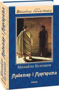 Майстер і Маргарита - Булгаков М. (9789660377738)