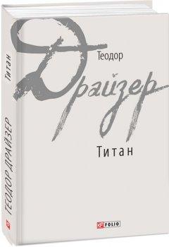Титан - Драйзер Т. (9789660378629)