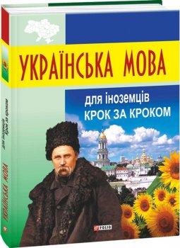 Українська мова для іноземців. Крок за кроком - Мазурик Д. (9789660379091)