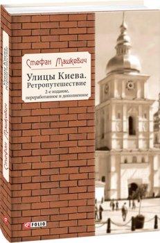 Улицы Киева. Ретропутешествие. 2-е издание - Машкевич С. (9789660379107)