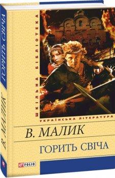 Горить свіча - Малик В. (9789660358911)