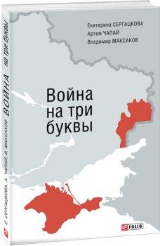 Война на три буквы - Сергацкова Е., Чапай А., Максаков В. (9789660371682)