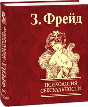 Психология сексуальности - Зігмунд Фрейд (9789660346772)