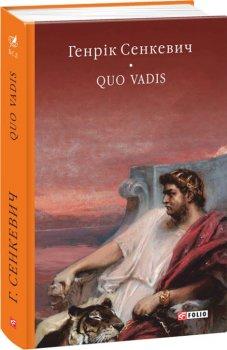 Quo vadis (Камо грядеши) - Сенкевич Г. (9789660342965)