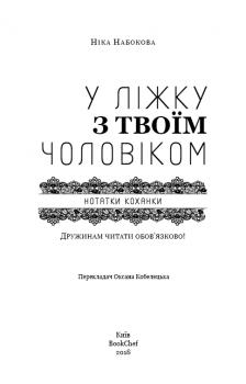 У ліжку з твоїм чоловіком. Нотатки коханки - Ніка Набокова (9786177559572)