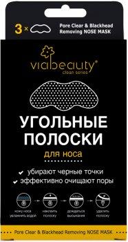 Очищающие полоски для носа Via Beauty угольные 3 шт (6942560630010 / 6971663406284)
