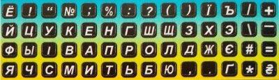 Наклейка на клавіатуру Value Деколь для клавіатури Ukr/Rus mini5x5mm різнобарвний(98.00.0005)