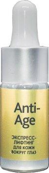 Экспресс-лифтинг Bio World Luxury Therapy для кожи вокруг глаз 10 мл (4815412000274)