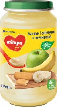 Пюре Milupa Банан яблуко з печивом 190 г (4031)