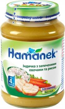 Пюре Hamanek Індичка з овочами і рисом 190 г (23606151760063)