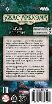 Настільна гра Hobby World Жах Аркхема. Карткова гра: Спадщина Данвіча. Кров на вівтарі (4620011819529)