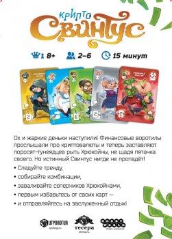 Настільна гра Hobby World КриптоСвинтус (4620011819802)