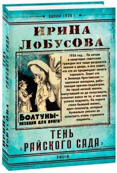 Тень Райского сада - Лобусова Ирина (9789660382800)