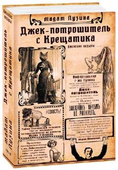 Джек-потрошитель с Крещатика - Лузина Л., Потанина И. (9789660383753)