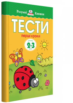 Тести. Перший рівень. Перші кроки. Для дітей 2–3 років - Земцова Ольга (9789669172631)