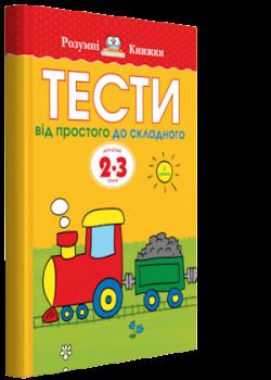 Тести. Другий рівень. Від простого до складного. Для дітей 2–3 років - Земцова Ольга (9789669172648)