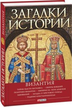 Загадки истории.Византия - Домановский Андрей (9789660373082)