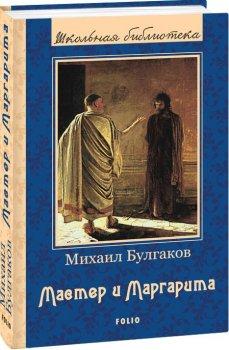 Мастер и Маргарита - Булгаков Михаил (9789660383005)