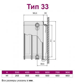 Радиатор стальной QUINN Integrale тип 33 600x1400 мм (Q33614VSKD)